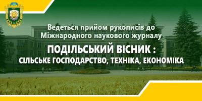 Ведеться прийом рукописів до Міжнародного наукового журналу «Подільський вісник: сільське господарство, техніка, економіка»