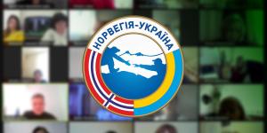 Робоча зустріч координаторів проєкту «Норвегія-Україна. Професійна адаптація. Інтеграція в державну систему» (NUPASS)