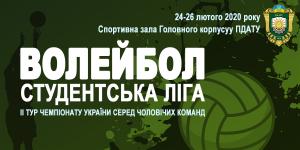 ІІ тур Чемпіонату України з волейболу серед чоловічих команд 24-26 лютого 2020 р.
