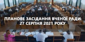 Планове засідання вченої ради 27-28 серпня 2021 року